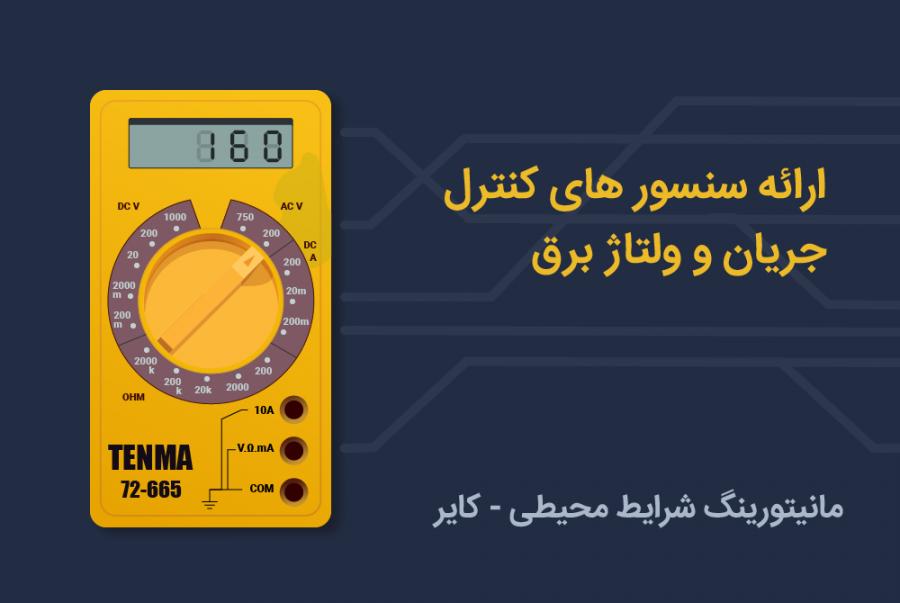 ارائه سنسور های کنترل جریان و ولتاژ برق