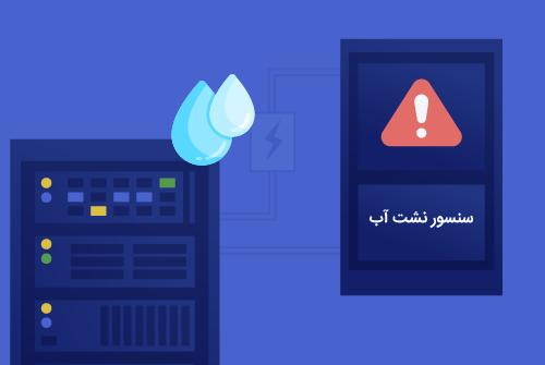 سنسور تشخیص نشت آب تحت شبکه