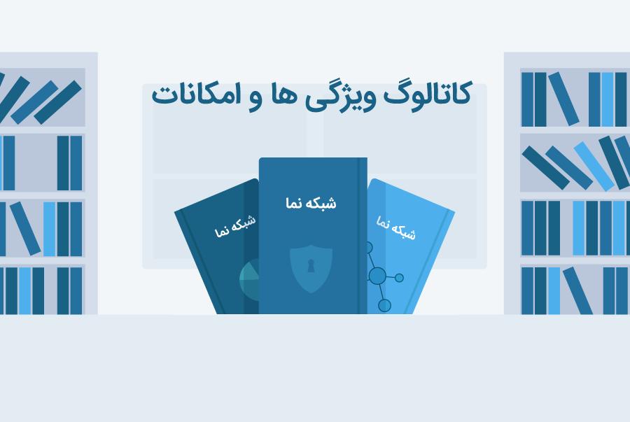 کاتالوگ بسته نرم افزاری شبکه نما - معرفی ویژگی ها و امکانات