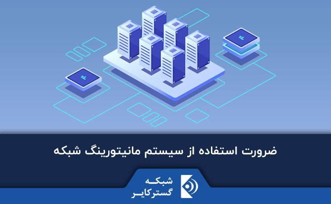 ضرورت استفاده از سیستم مانیتورینگ شبکه