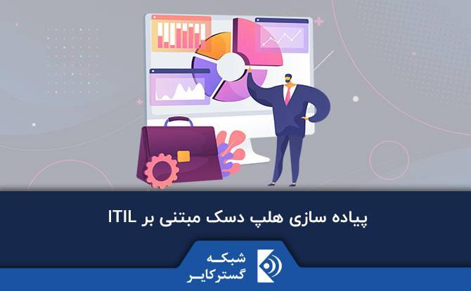 پیاده سازی نرم افزار هلپ دسک مبتنی بر ITIL