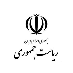 ریاست جمهوری اسلامی ایران