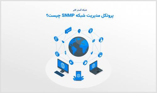 آشنایی با SNMP پروتکل اصلی در مانیتورینگ شبکه