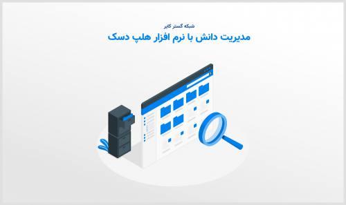 کمک به مدیریت دانش با نرم افزار هلپ دسک