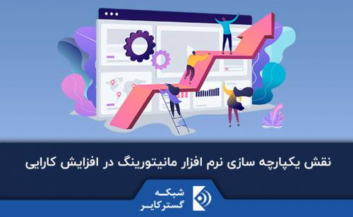 نقش یکپارچه سازی نرم افزار مانیتورینگ در افزایش کارایی